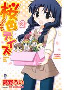 桜色デイズ (2)(バンブーコミックス 4コマセレクション)