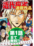 近代麻雀0号(近代麻雀コミックス)