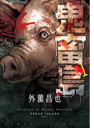 鬼畜島(1)(バンブーコミックス)