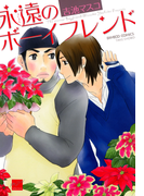 永遠のボーイフレンド(バンブーコミックス 麗人セレクション)