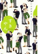 すきやん(バンブーコミックス 麗人uno!コミックス)