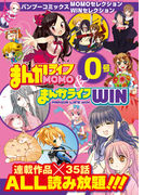 バンブーコミックス まんがライフMOMO&まんがライフWIN0号(バンブーコミックス MOMOセレクション)