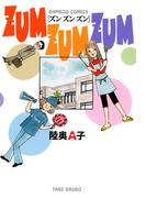 ZUM ZUM ZUM(バンブーコミックス 4コマセレクション)
