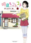 明日もコトコト(3)(バンブーコミックス)