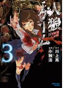 人狼ゲーム(3)(バンブーコミックス)