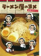 ラーメン屋のヨメ(バンブーコミックス 4コマセレクション)
