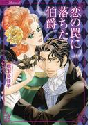 恋の罠に落ちた伯爵(バンブーコミックスラズベリーコレクション)