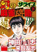 幻の麻雀牌譜 ザ・ライブ(下)(バンブーコミックス WIDE版)