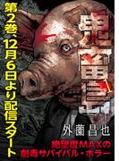 鬼畜島【電子版お試し読み小冊子】(バンブーコミックス)