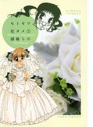 セトギワ花ヨメ(1)(バンブーコミックス 4コマセレクション)