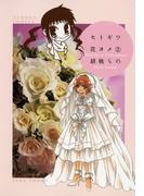 セトギワ花ヨメ(2)(バンブーコミックス 4コマセレクション)