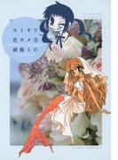 セトギワ花ヨメ(3)(バンブーコミックス 4コマセレクション)