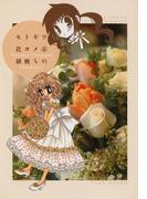 セトギワ花ヨメ(4)(バンブーコミックス 4コマセレクション)