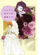 セトギワ花ヨメ(5)(バンブーコミックス 4コマセレクション)