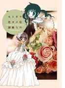 セトギワ花ヨメ(6)(バンブーコミックス 4コマセレクション)