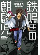 鉄鳴きの麒麟児 歌舞伎町制圧編(1)(近代麻雀コミックス)