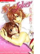 愛しのJoker(バンブーコミックス 恋愛天国☆恋パラコレクション)