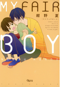 MY FAIR BOY(バンブーコミックス 麗人uno!コミックス)