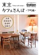 東京カフェさんぽ 下町編(学研スマートライブラリ)