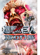 小説 映画 『進撃の巨人 ATTACK ON TITAN エンド オブ ザ ワールド』(KCデラックス)