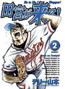 田宮が来る! 2(ビッグコミックス)
