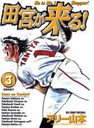 田宮が来る! 3(ビッグコミックス)