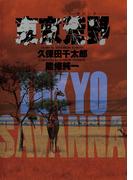 東京荒野(サバンナ)(ビッグコミックス)