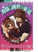 発情・純愛★童話 1(フラワーコミックス)