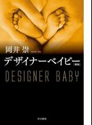 デザイナーベイビー〔新版〕