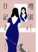 壇蜜日記2(文春文庫)
