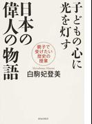 子どもの心に光を灯す日本の偉人の物語 親子で受けたい歴史の授業