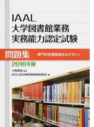 IAAL大学図書館業務実務能力認定試験問題集 専門的図書館員をめざす人へ 2016年版