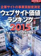 企業サイトの事業貢献度測定 ウェブサイト価値ランキング2015(週刊ダイヤモンド 特集BOOKS)