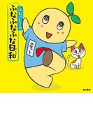 ふなっしーのふなふなふな日和(角川書店単行本)