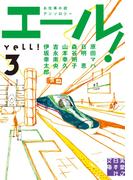 エール!(3)(実業之日本社文庫)