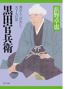 黒田官兵衛(PHP文庫)