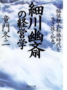 細川幽斎の経営学(PHP文庫)