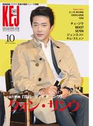 KEJ (コリア エンタテインメント ジャーナル) 2015年10月号