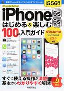 iPhone 6s/6s Plusはじめる&楽しむ100%入門ガイド この1冊で最新iPhoneがすぐわかる!