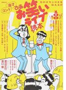 ぴあお笑いライブ読本 生のオモシロさを伝える!!