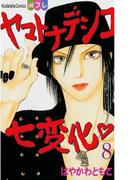 【期間限定価格】ヤマトナデシコ七変化 完全版(8)