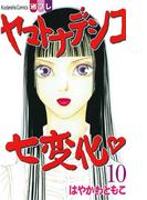 【期間限定価格】ヤマトナデシコ七変化 完全版(10)