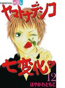 【期間限定価格】ヤマトナデシコ七変化 完全版(12)