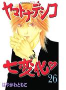 【期間限定価格】ヤマトナデシコ七変化 完全版(26)
