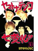 【期間限定価格】ヤマトナデシコ七変化 完全版(30)