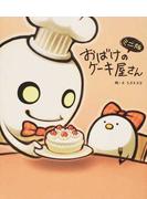 おばけのケーキ屋さん ミニ版