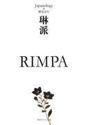 琳派 RIMPA ジャパノロジー・コレクション(角川ソフィア文庫)