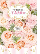子宮委員長はるの子宮委員会(中経出版)