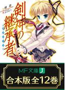 【合本版】剣神の継承者 全12巻(MF文庫J)