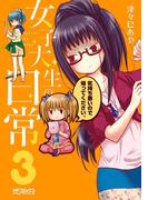 女子大生の日常 3(MFコミックス アライブシリーズ)